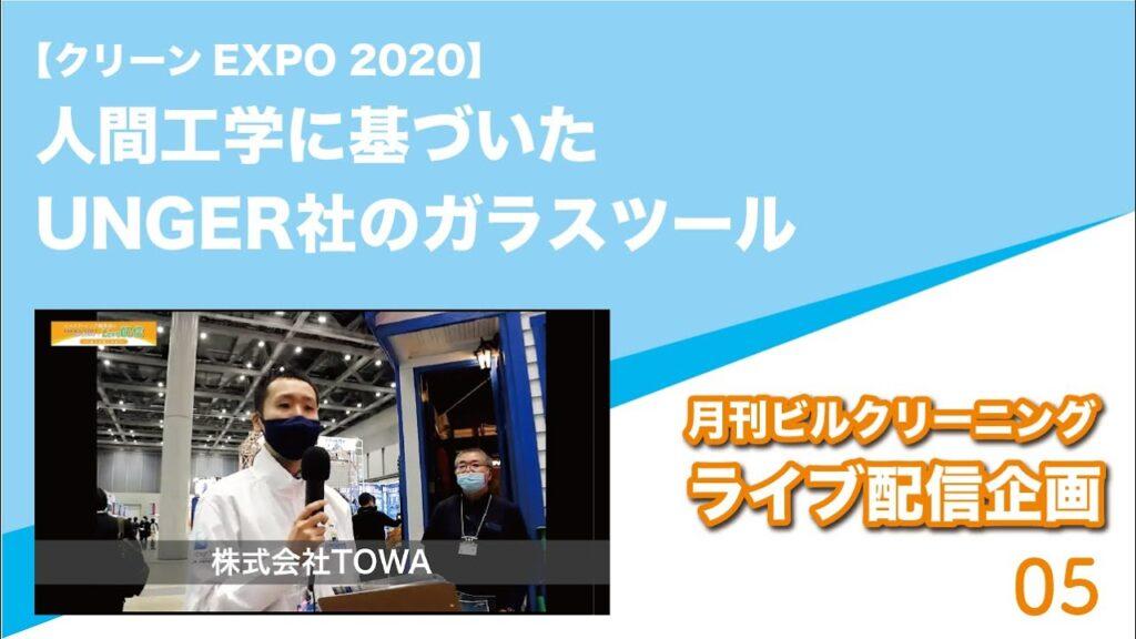 【クリーンEXPO 2020】人間工学に基づいたUNGER社のガラスツール