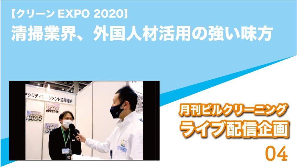 【クリーンEXPO 2020】清掃業界、外国人材活用の強い味方