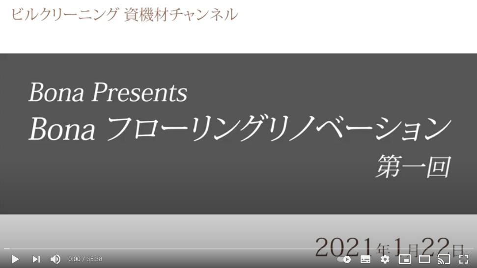 【資機材チャンネル】Bonaプレゼンツ Bonaフローリングリノベーション 第一回