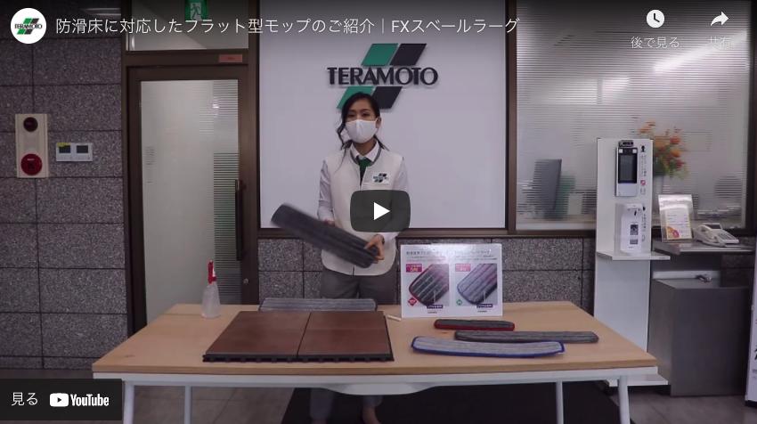 【テラモト】防滑床に対応したフラット型モップのご紹介|FXスベールラーグ