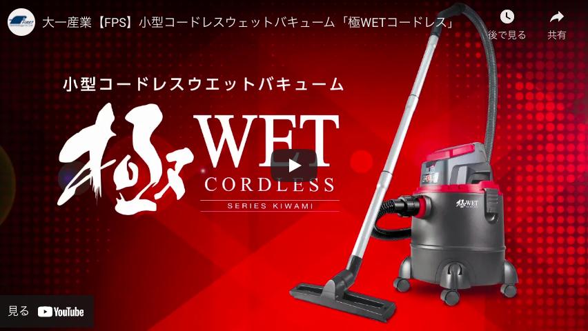 【大一産業】【FPS】小型コードレスウェットバキューム「極WETコードレス」