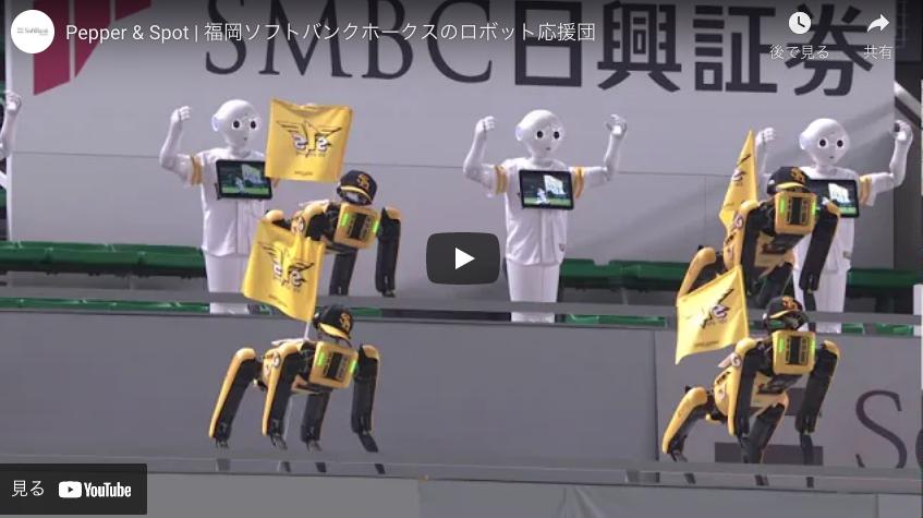 【ソフトバンクロボティクス】Pepper & Spot | 福岡ソフトバンクホークスのロボット応援団