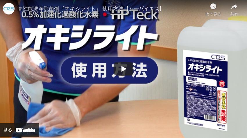 【シーバイエス】高性能洗浄除菌剤「オキシライト」 使用方法