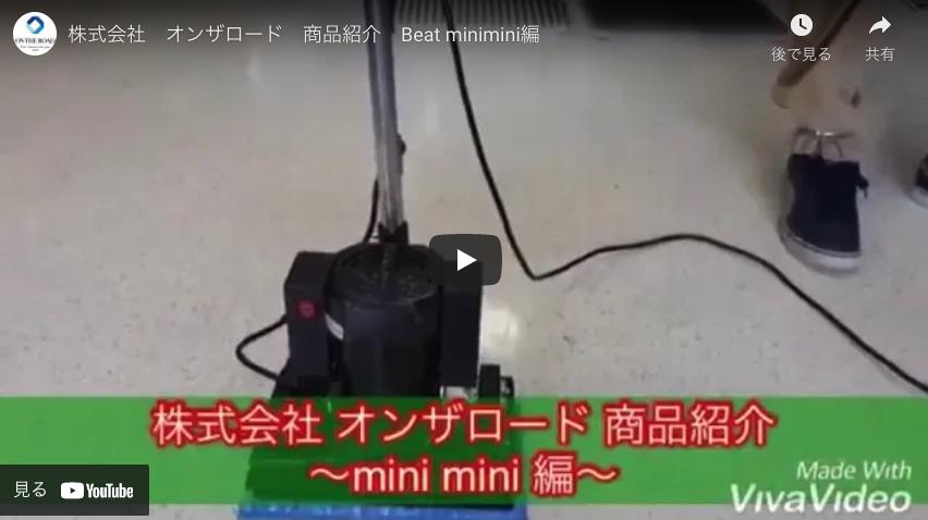 【オンザロード】株式会社 オンザロード 商品紹介 Beat minimini編