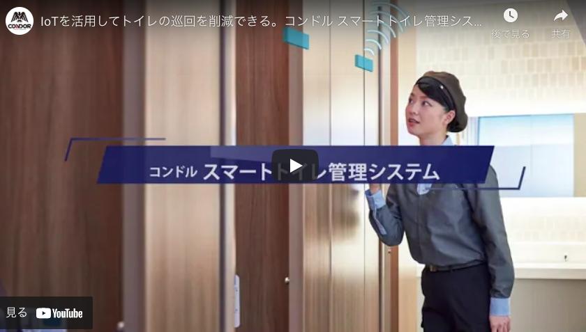 【山崎産業】IoTを活用してトイレの巡回を削減できる。コンドル スマートトイレ管理システム