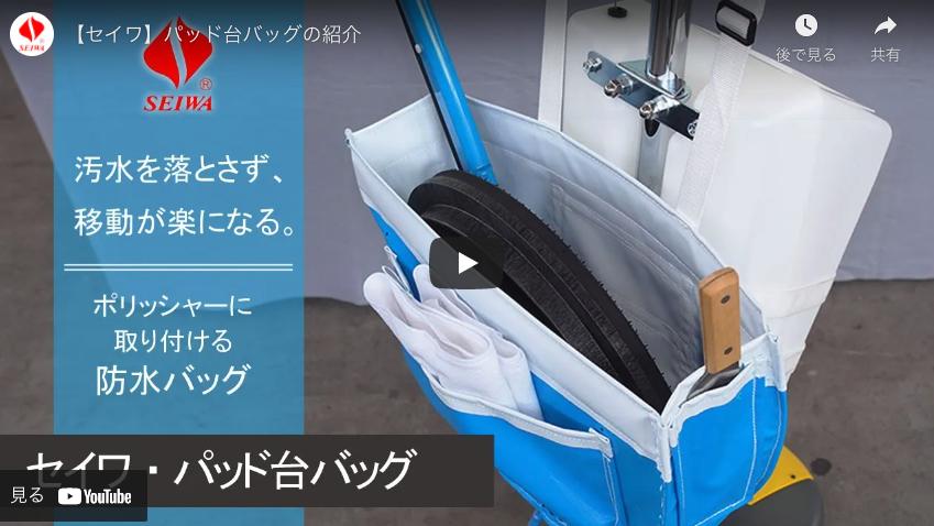 【セイワ】パッド台バッグの紹介