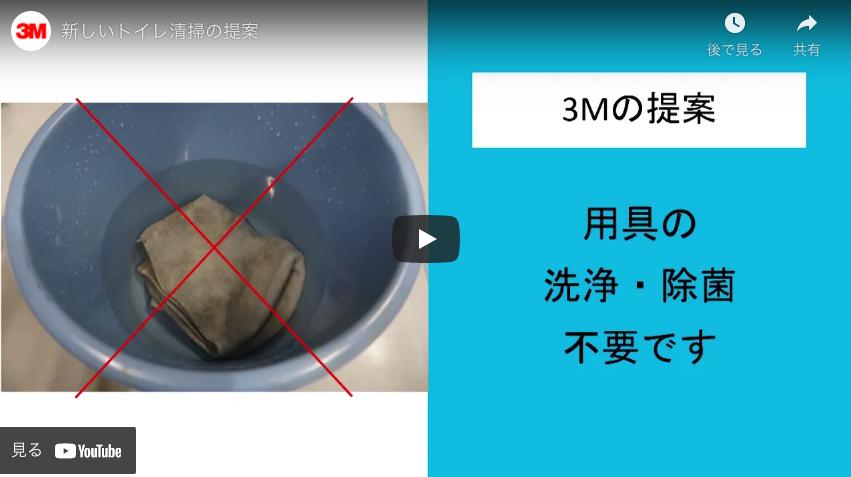 【3M】新しいトイレ清掃の提案