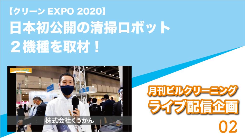 【クリーンEXPO 2020】日本初公開の清掃ロボット2機種を取材!