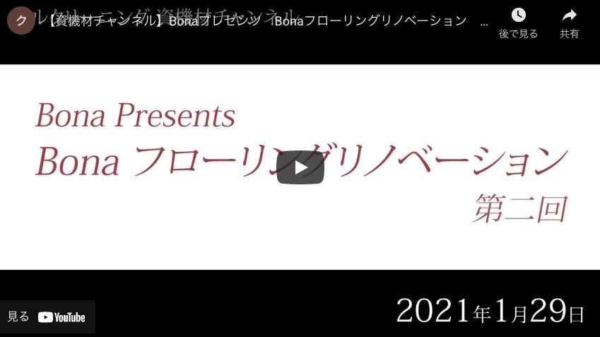 【資機材チャンネル】Bonaプレゼンツ Bonaフローリングリノベーション 第二回