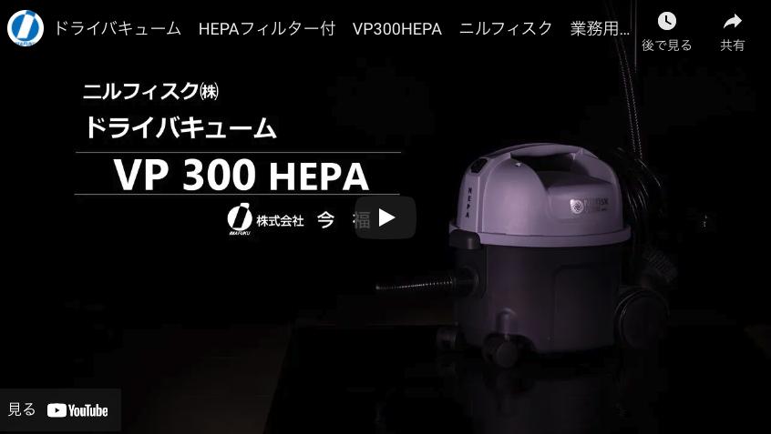 【今福】ドライバキューム HEPAフィルター付 VP300HEPA ニルフィスク 業務用掃除機