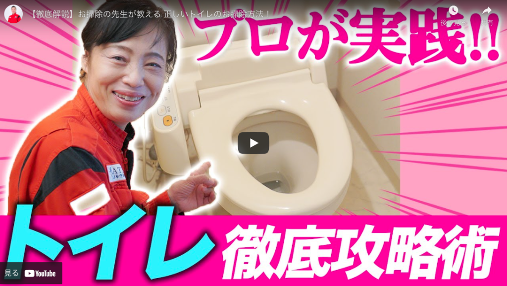 【徹底解説】お掃除の先生が教える 正しいトイレのお掃除方法!