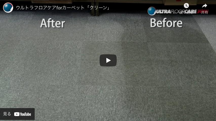 【ウルトラフロアケアジャパン】ウルトラフロアケアforカーペット「クリーン」