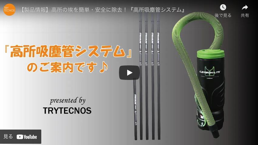 【トライテクノス】【製品情報】高所の埃を簡単・安全に除去!『高所吸塵管システム』