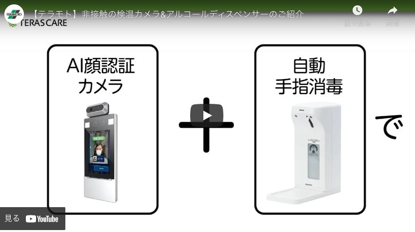 【テラモト】非接触の検温カメラ&アルコールディスペンサーのご紹介