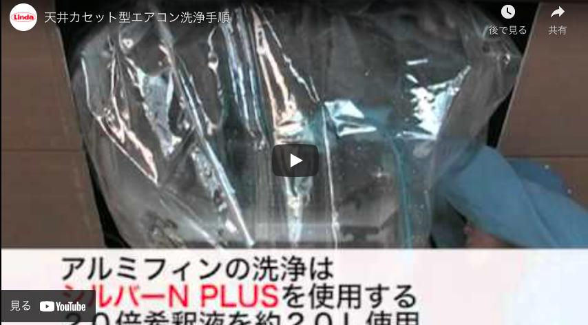【横浜油脂工業】天井カセット型エアコン洗浄手順