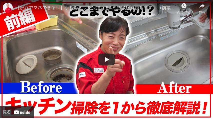 【家庭でマネできる!】手軽なキッチン掃除を1から徹底解説します!(前編)