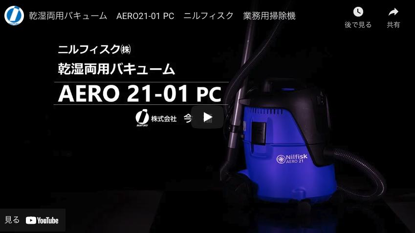 【今福】乾湿両用バキューム AERO21-01 PC ニルフィスク 業務用掃除機