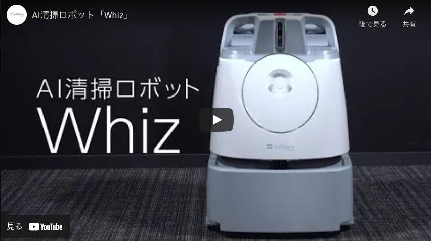 【ソフトバンクロボティクス】AI清掃ロボット「Whiz」