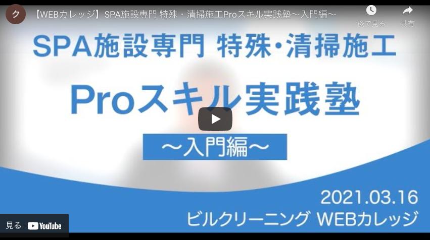 【WEBカレッジ】SPA施設専門 特殊・清掃施工Proスキル実践塾〜入門編〜