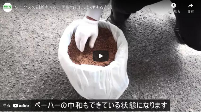 【掃除のつぼ】ワックスの剥離廃液を、固形物として処理する方法