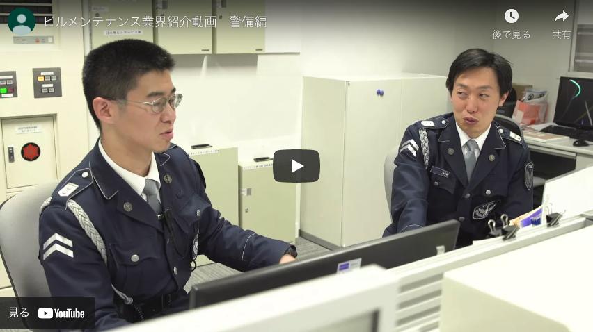 【東京BM協会事務局】ビルメンテナンス業界紹介動画 警備編