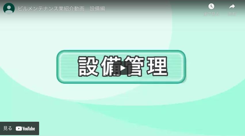 【東京BM協会事務局】ビルメンテナンス業紹介動画 設備編
