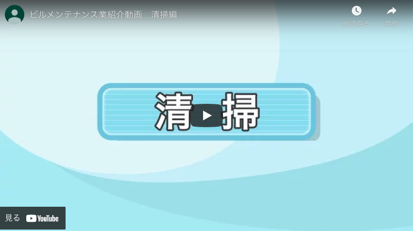 【東京BM協会事務局】ビルメンテナンス業紹介動画 清掃編