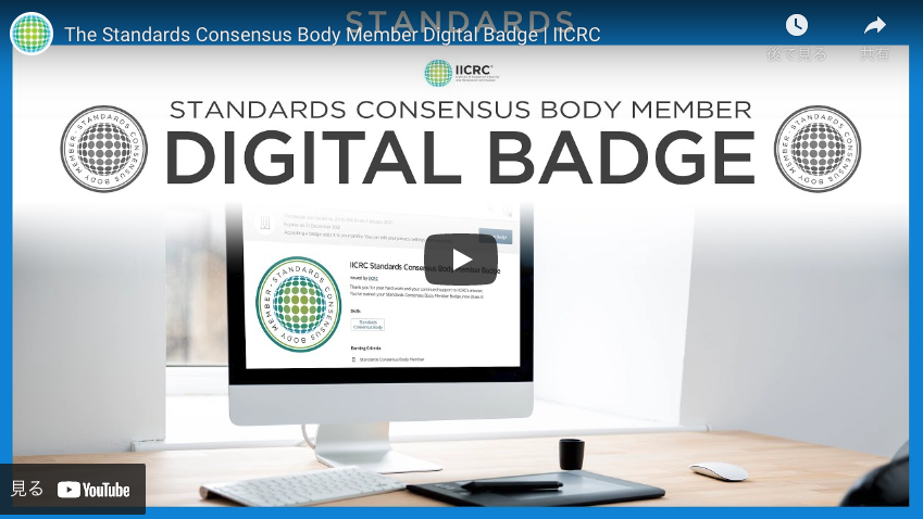 【IICRC】The Standards Consensus Body Member Digital Badge | IICRC