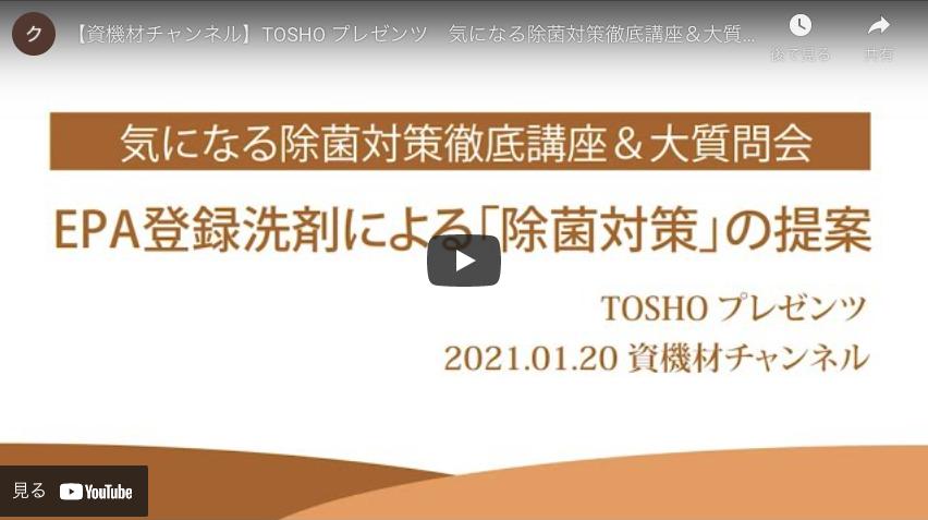 【資機材チャンネル】TOSHO プレゼンツ 気になる除菌対策徹底講座&大質問会〜EPA 登録洗剤による「除菌対策」の提案