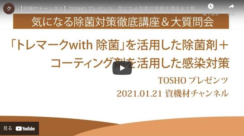 【資機材チャンネル】TOSHO プレゼンツ 気になる除菌対策徹底講座&大質問会〜「トレマークwith 除菌」を活用した除菌剤+コーティング剤を活用した感染対策