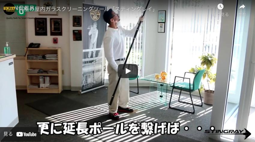 【TOWA】究極の屋内ガラスクリーニングツール「スティングレイ」