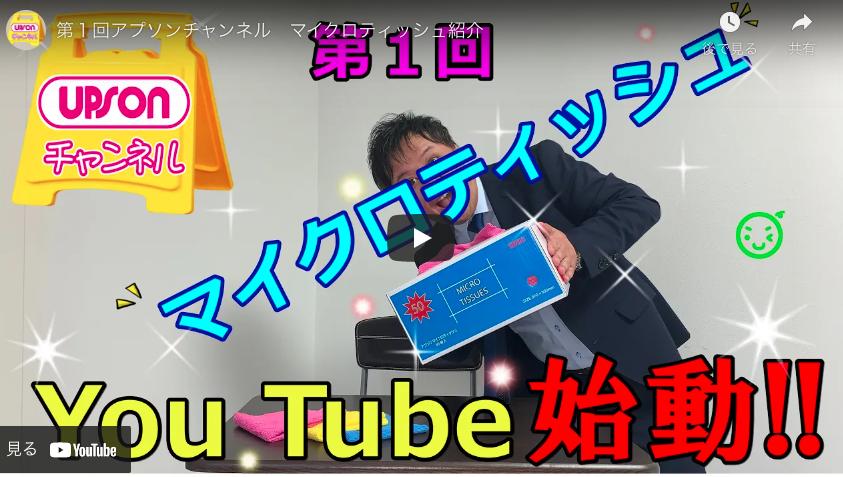 【アプソン】第1回アプソンチャンネル マイクロティッシュ紹介