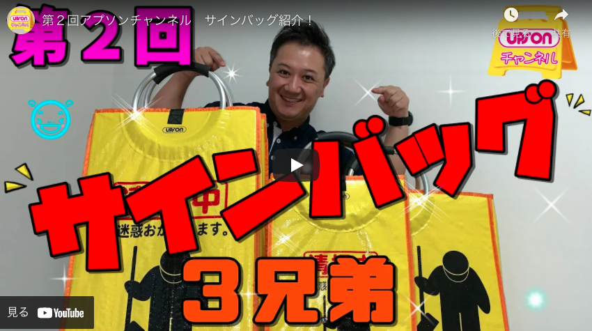 【アプソン】第2回アプソンチャンネル サインバッグ紹介!