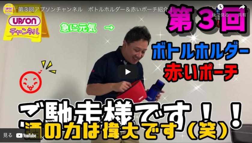 【アプソン】第3回アプソンチャンネル ボトルホルダー&赤いポーチ紹介!