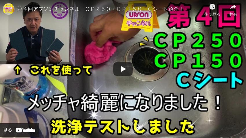 【アプソン】第4回アプソンチャンネル CP250・CP150、Cシート紹介!