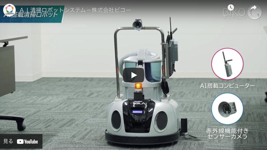 AI清掃ロボットシステム-株式会社ビコー