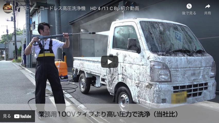 【ケルヒャージャパン】ケルヒャー コードレス高圧洗浄機 HD 4 /11 C Bp 紹介動画