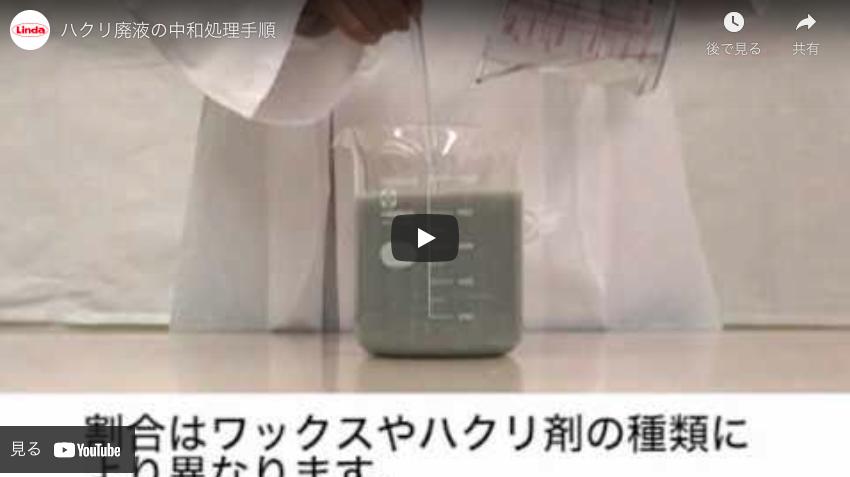 【横浜油脂工業】ハクリ廃液の中和処理手順