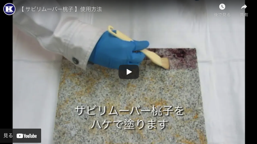 【紺商】【 サビリムーバー桃子 】使用方法