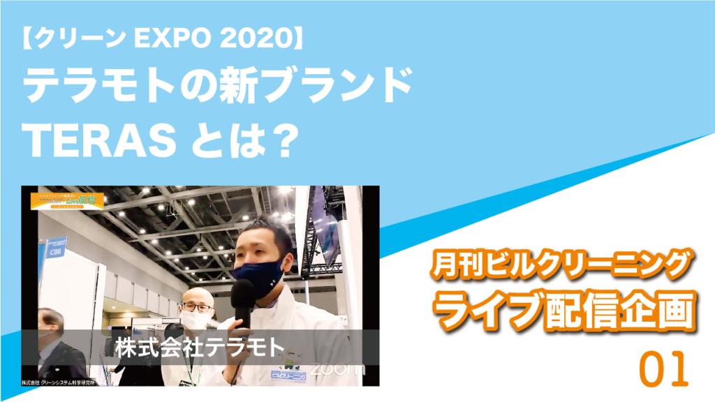 【クリーンEXPO 2020】テラモトの新ブランドTERASとは?