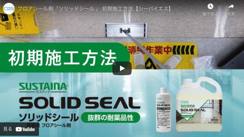 【シーバイエス】フロアシール剤「ソリッドシール 」 初期施工方法