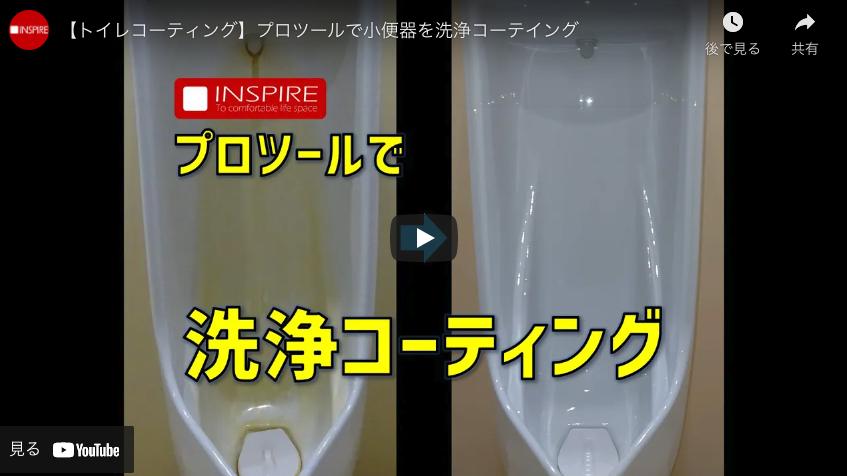 【レッツクリエイト】【トイレコーティング】プロツールで小便器を洗浄コーテイング
