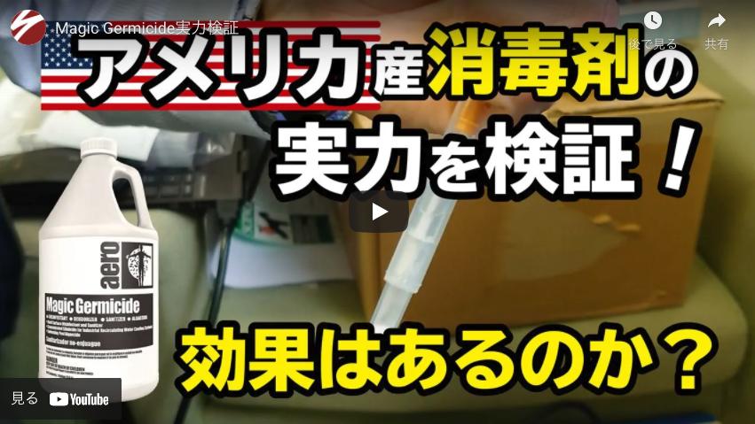 【フォンシュレーダースタジオ】Magic Germicide実力検証