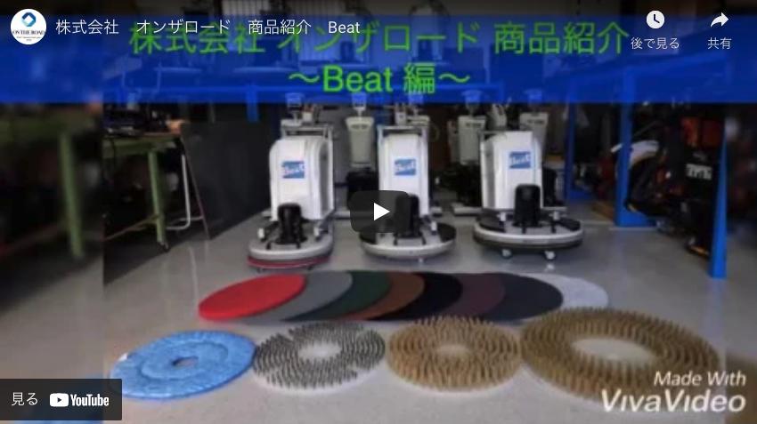 【オンザロード】株式会社 オンザロード 商品紹介 Beat