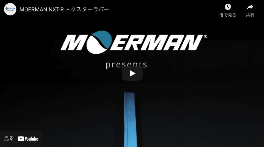 【ユダ】MOERMAN NXT-R ネクスターラバー