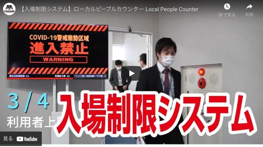 【山崎産業】【入場制限システム】ローカルピープルカウンター Local People Counter