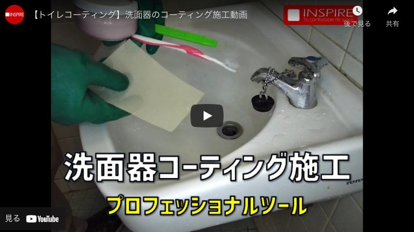【レッツクリエイト】【トイレコーティング】洗面器のコーティング施工動画