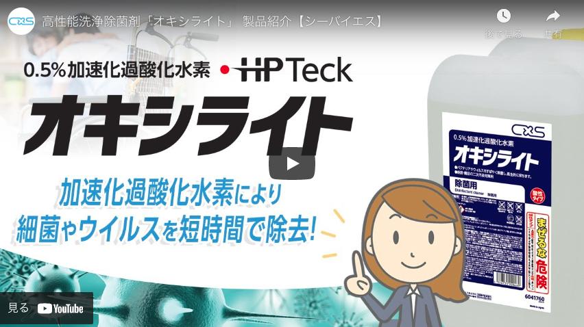 【シーバイエス】高性能洗浄除菌剤「オキシライト」 製品紹介