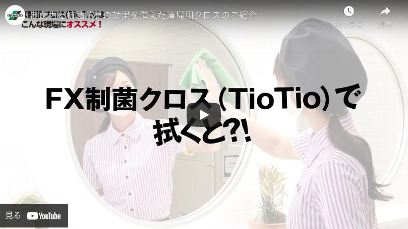 【テラモト】FX制菌クロス(TioTio)