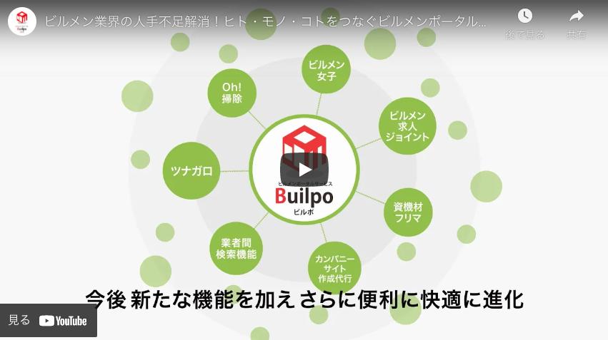 【ビルポ】ビルメン業界の人手不足解消!ヒト・モノ・コトをつなぐビルメンポータルサービス